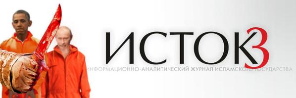 EI propagande en russe