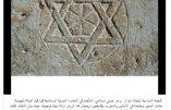 Querelle judéo-islamique à propos de l'origine de l'étoile de David