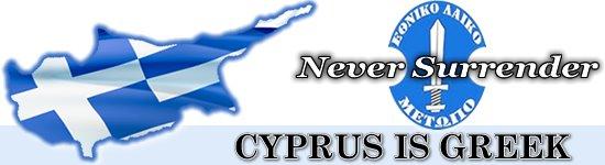 chypres-en-grece