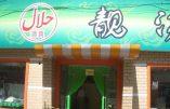 Le parti communiste chinois veut interdire le halal